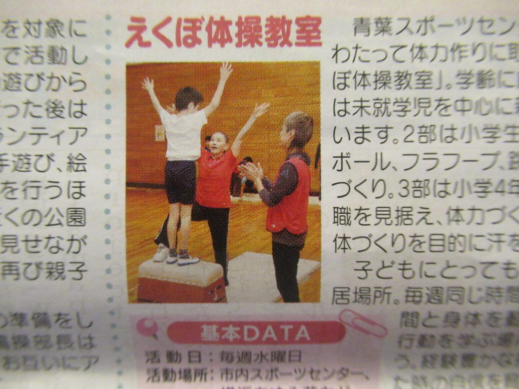 えくぼ体操教室の活動