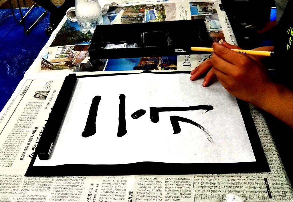 墨で文字の練習